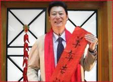 2015中国文化大拜年–郎晓雷