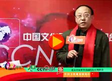 2016中国文化大拜年——中国国学院大学博士生导师、北京名家世华书画院院长周世君向世界华人大拜年