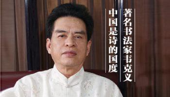 中国是诗的国度——书法家韦克义