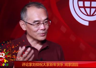 著名评论家刘仰:祝大家新年快乐,合家团圆