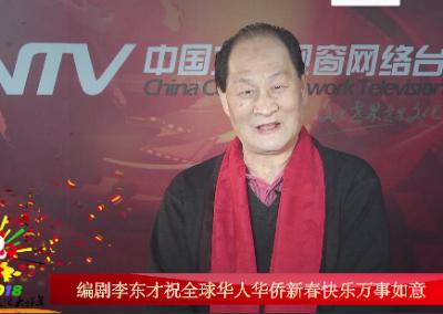 文化部导演李东才:祝全球华人新年快乐 万事如意