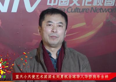 北京小天使艺术团团长刘勇:祝全球华人新年快乐 万事如意