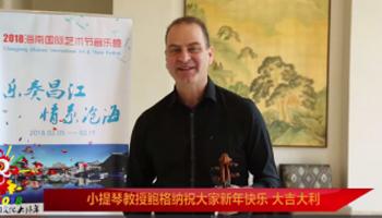 著名小提琴教授鲍格纳:祝大家新年快乐 大吉大利