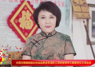 山西省大同市晋剧院院长孙岚岚:祝全球华人新春快乐 万事如意