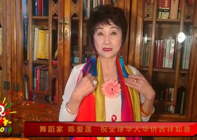 著名舞蹈表演艺术家陈爱莲:祝全球华人健康快乐,吉祥如意
