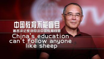 刘仰:中国教育不能盲目照搬西方