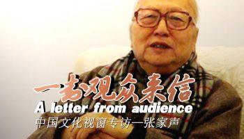 专访张家声:一封观众来信让我泪流不止