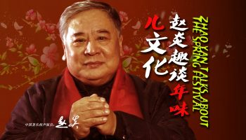 著名相声表演艺术家赵炎:畅谈年味儿文化