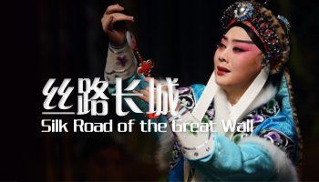 秦腔——《丝路长城》