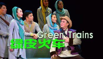 泗州戏——《绿皮火车》