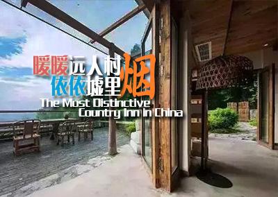 中国最土的民宿居然藏在这个山坳坳里!