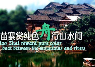 贵州:古镇苗寨赏纯色 摇一舟行经山水间