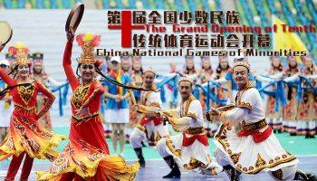 第十届全国少数民族传统体育运动会开幕