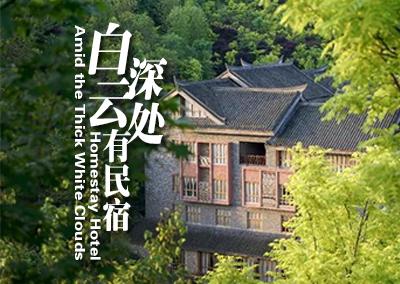重庆有间民宿,它让你住在星空下,住在白云深处