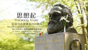 世界各国人民纪念马克思诞辰200周年-中国文化视窗特别报道