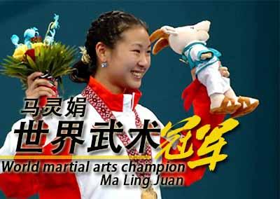 世界武术冠军马灵娟