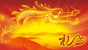 中国龙到底存在吗?