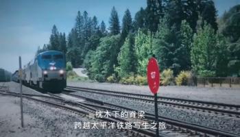 枕木下的脊梁 — 跨越太平洋铁路写生之旅