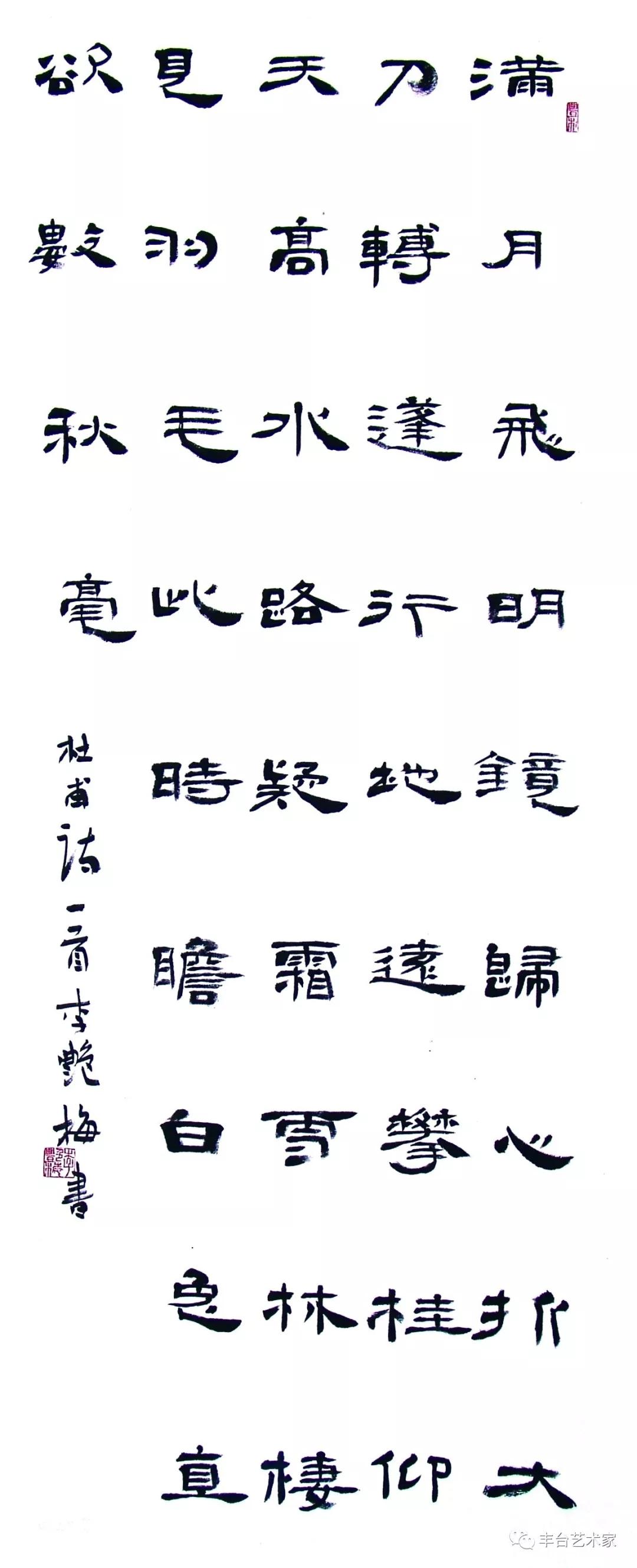 """""""美丽丰台""""书法作品欣赏"""