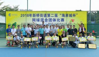 """深圳市第二届""""海岸城杯""""网球混合团体比赛鸣金"""