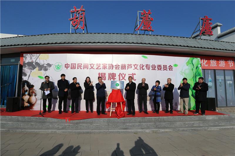 中国民协葫芦专委会在津成立,国家级文艺家协会专委会首次落户天津