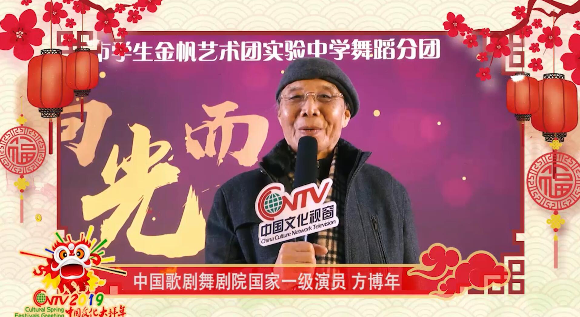 国家一级演员方博年:祝全球华人新春快乐!