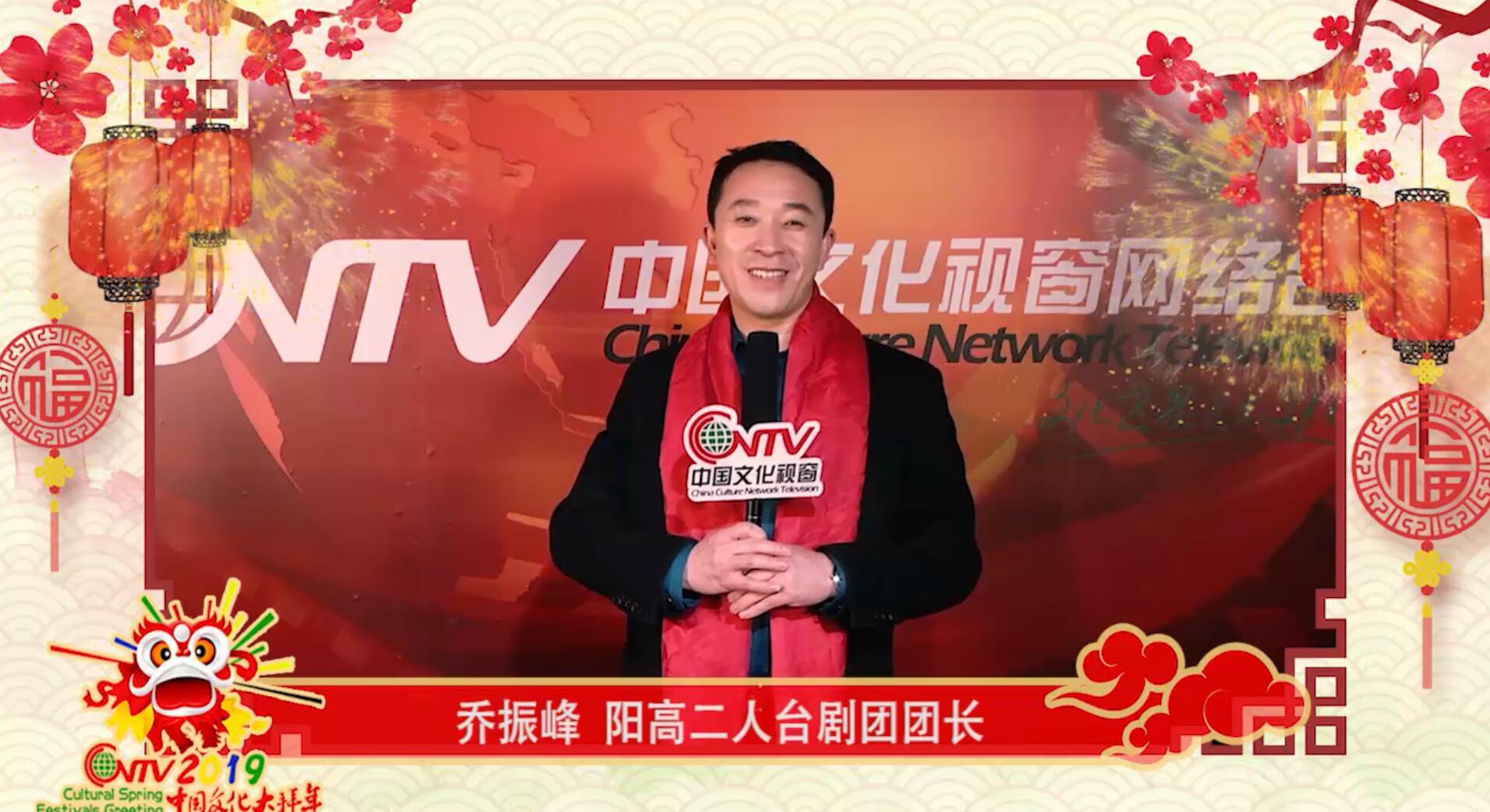 阳高二人台剧团团长乔振峰:欢迎大家来阳高过大年!