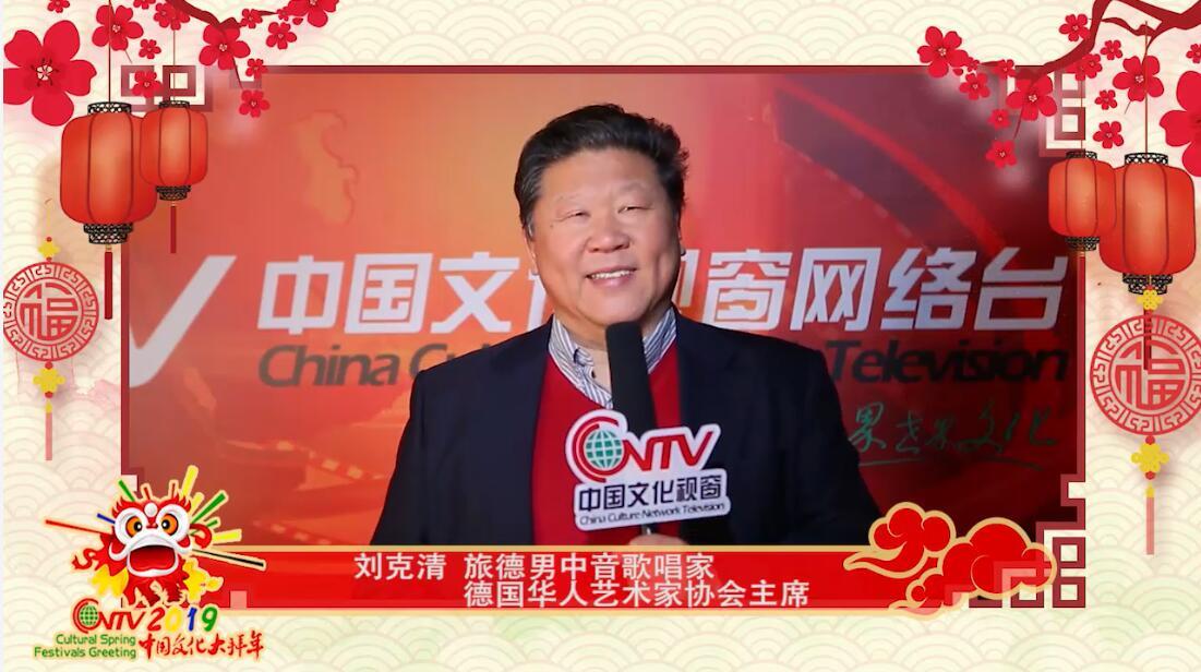 旅德男中音歌唱家刘克清:祝大家新的一年身体健康、万事如意!