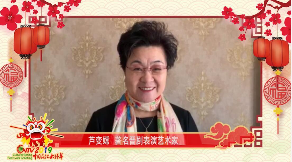 晋剧表演艺术家芦变嫦:给全球的同胞拜大年!