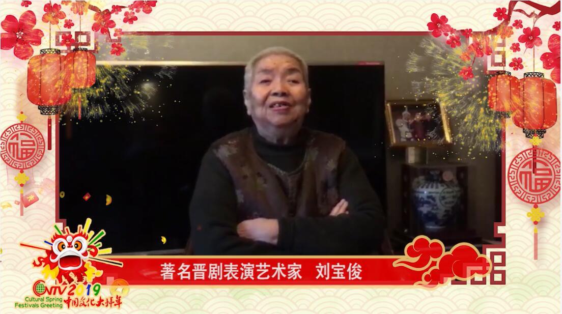 晋剧表演艺术家刘宝俊:祝祖国繁荣昌盛!