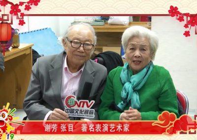 表演艺术家谢芳、张目夫妇:感谢海外华人华侨对祖国的贡献,祝新春快乐、万事如意!