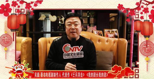 电视剧制作人吴毅:祝海内外华人新年快乐、红红火火过大年!