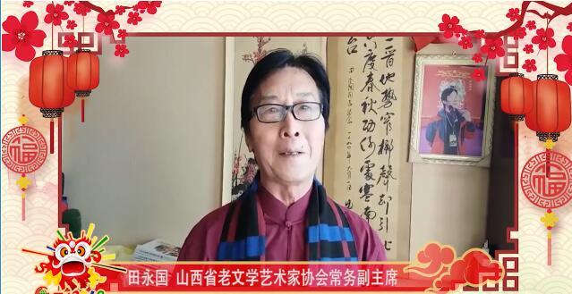 山西省老文学艺术家协会常务副主席田永国:祝海内外华人朋友们福寿康宁、新春大吉!