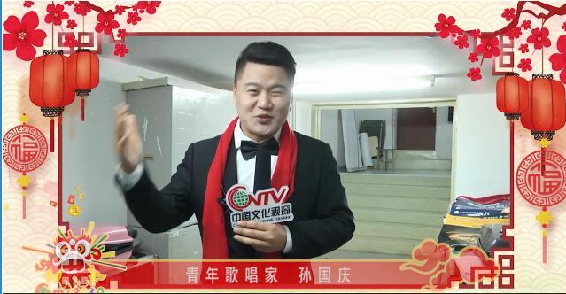青年歌手孙国庆:新的一年祝大家事业有成、阖家欢乐、万事如意!