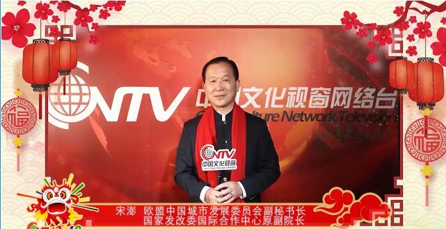 欧盟中国城市发展委员会副秘书长宋澎:春节就是团圆,祝大家一年更比一年好!