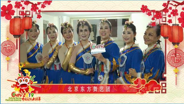 北京东方舞艺团:祝福全国的观众新年快乐、万事如意!