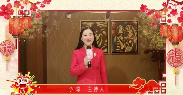 主持人予琼:祝大家新的一年里,筑梦启航谱华章!