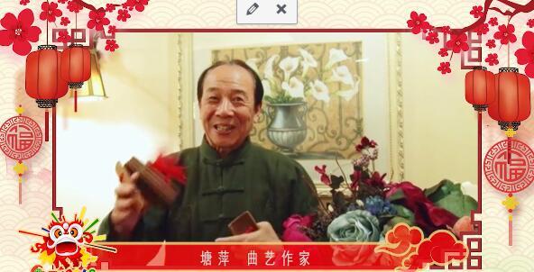 北京曲艺作家塘萍:辞旧岁、迎新春,咱们快快乐乐过大年!