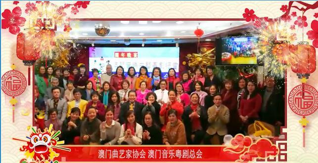 澳门曲艺家协会、澳门音乐粤剧总会向中国文化界拜年:祝大家身体健康、吉祥如意!