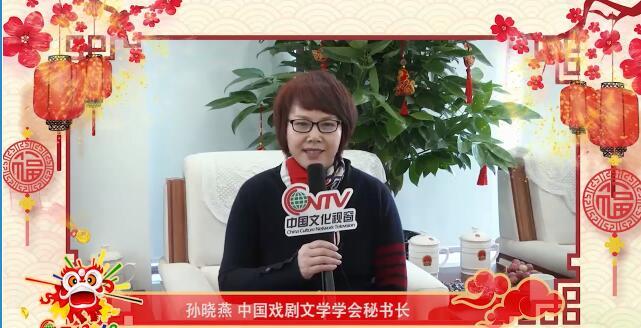 中国戏剧文学学会秘书长孙晓燕:愿海外华人朋友们常回家看看!