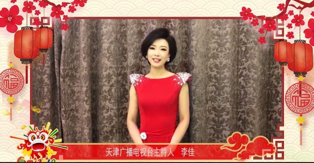天津广播电视台主持人李佳:春节是最温暖的记忆,祝大家新春快乐!
