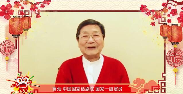 中国国家话剧院演员曹灿:给大家拜年了,春节到了春天就不远了!