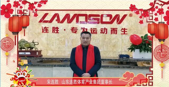 山东连胜体育产业集团董事长宋连胜:过去是丰收的一年,新的一年祝福大家连战连胜!