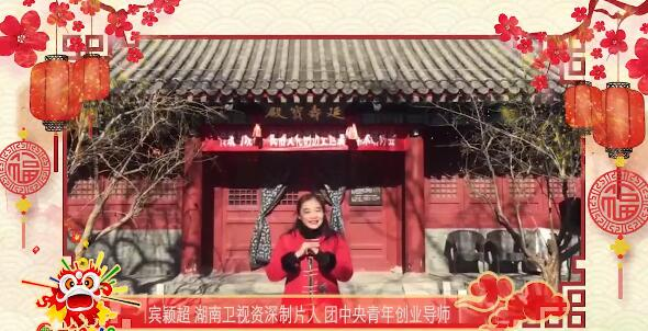 湖南卫视资深制片人宾颖超:祝大家2019越来越快乐!