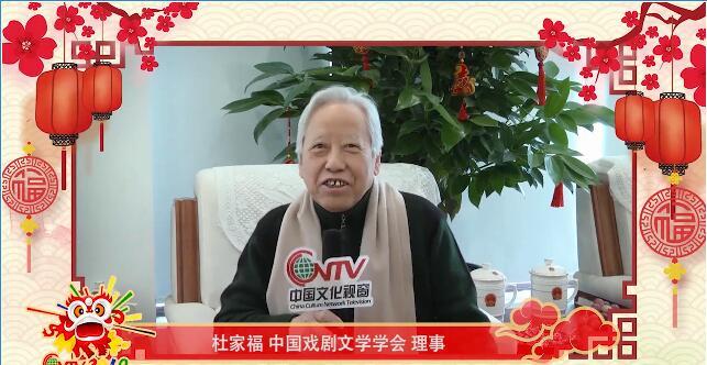 中国戏剧文学学会理事杜家福:祝愿全球的华人华侨身体健康、阖家幸福、万事如意!