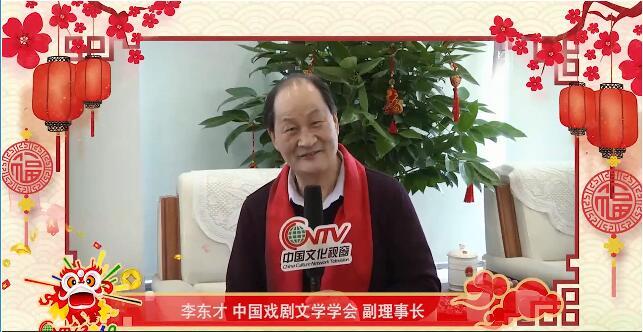 中国戏剧文学学会副理事长李东才:春节是欢乐、是团聚、是幸福、是美满,祝大家新春快乐!
