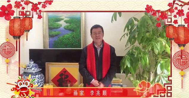 画家李兆顺:2019年要创作更多更好的作品回馈亲朋好友,祝大家新春快乐!