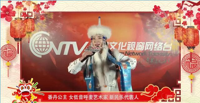 呼麦表演艺术家香丹公主:祝愿全国人民诸事大吉、阖家欢乐!