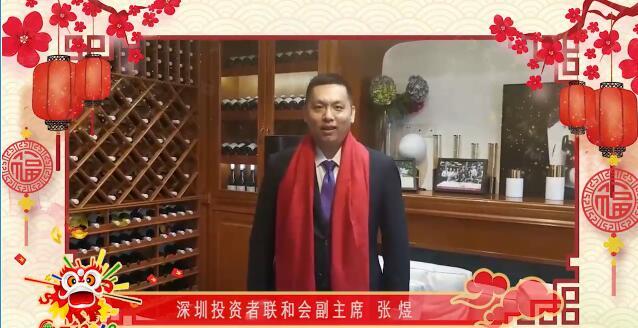 深圳投资者联合会副主席张煜:愿大家2019共同前行,新春快乐、阖家幸福!