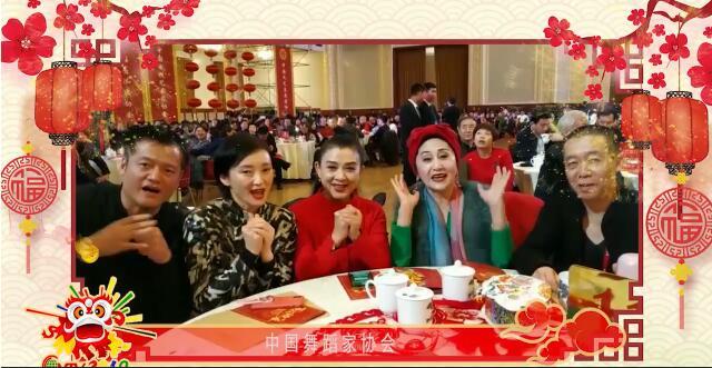 中国舞蹈家协会给全国人民拜年啦!祝大家舞动春风,拥抱春光!